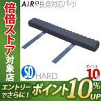 ショッピング西川 AiR01 長身対応パーツ ハード セミダブル AI0010HT HDB6002012
