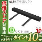 ショッピング西川 AiR SI SI-H 共用長身対応パーツ ダブル AI2010 HDB1403100