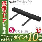 ショッピング西川 AiR SI SI-H 共用長身対応パーツ シングル AI2010 HDB1001100
