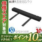 ショッピング西川 AiR SI SI-H 共用長身対応パーツ セミダブル