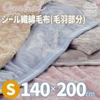 ショッピング西川 クオリアル シール織綿毛布(毛羽部分)QL6655 FQ06151000