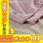 ショッピング西川 東京西川 クオリアル シルク毛布 シングル 140×200cm QL6652 FQ06354002