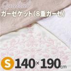 ショッピング西川 クオリアル ガーゼケット(8重ガーゼ) シングル QL6010 RRM2088609