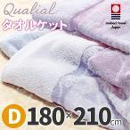 ショッピング西川 クオリアル タオルケット ダブル QL7601 RR27150000