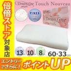 ショッピング西川 東京西川 タッチヌーボー ドリームライン 枕 60×33cm EJ1501 EJA2041501