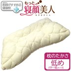 東京西川 医師がすすめる健康枕 もっと寝顔美人 中〜低 56×40cm EI9203L EIA6559204