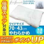 ショッピング西川 東京西川 ファインクオリティ フワリーヌわた枕 やわらかめ ワイドサイズ 70×43cm FA6010 EFA2281010
