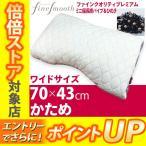 ショッピング西川 東京西川 ファインクオリティプレミアム ミニ備長炭パイプ&ひのき枕 かため ワイドサイズ 70×43cm FA6020 EFA2681212