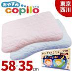 ショッピング西川 西川 医師がすすめるジュニア枕 おやすみコピロ 58×35cm EH97052018