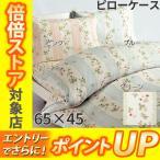 ショッピング西川 東京西川 ウェッジウッド WEDGEWOOD ピローケース 65×45cm WW7620 PJ07305679