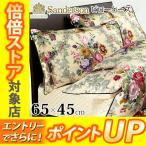 ショッピング西川 東京西川 サンダーソン ピローケース 65×45cm SD001 PTN3554782
