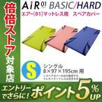 ショッピング西川 西川エアー ベーシック ハード スペアカバー シングル AiR01 BASIC HARD 東京西川 西川産業