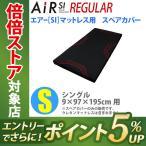 ショッピング西川 東京西川 エアー AiR SI スペアカバー シングル 9×97×195cm AI1010 HDX2507001