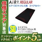 ショッピング西川 東京西川 エアー AiR SI スペアカバー セミダブル 9×120×195cm AI1010 HDX2807002
