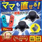 スイッチ コントローラー ジョイコン 修理 勝手に動く switch ニンテンドー 部品