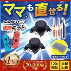 スイッチ コントローラー ジョイコン 修理 キット 勝手に動く switch ニンテンドー 部品