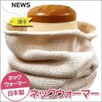 ネックウォーマー メンズ レディース 薄手 暖かい 保温 防寒 スヌード 男女兼用 無地 冷え取り 日本製