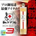 SPASHAN アイアンバスター弐 Dr.ケアコレ アイアンバスター2 鉄粉除去剤 鉄粉取り