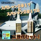 スパシャン SPASHAN パワーアップして新登場のスパシャン2017Sと大勢の愛好家をもつスパシャン2017の二世代セット