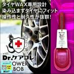 SPASHAN  スパシャン タイヤワックス 専用 スポンジ 車 洗車 カーシャンプー コーティング パワーBOB 操作性抜群