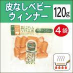 大麦、薩摩芋を飼料に加えて育てた、安心な神奈川の丹沢高原豚を原料にした無添加のウィンナー。皮なしで柔らかい一口サイズのウ...