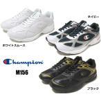 Champion【チャンピオン】【M156】スニーカー、通学用に、仕事靴に、ホワイトスムース、ネイビー、ブラック