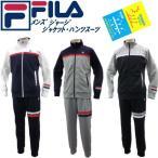 フィラ FILA メンズ ジャージ ジャケット・パンツ上下スーツ 416-371/416-371-1
