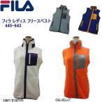 フィラ FILA レディース フリースベスト 445-643 上代¥2,900