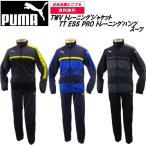 送料無料 プーマ PUMA TWV トレーニングスーツ ジャージ 上下スーツ 654802/654803