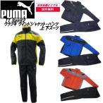 送料無料(プーマ)PUMA メンズ TT Spirit2 裏トリコット起毛 ウィンドブレーカースーツ ブレーカー上下セット 654986/654988