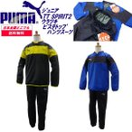送料無料 プーマ PUMA ジュニア TT SPIRIT 2 裏付きピステスーツ 654989/654990