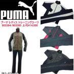 送料無料 プーマ PUMA レディース トレーニング ジャージ 上下組み 903384/903385
