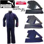 送料無料 プーマ PUMA メンズ 裏付ウィンドブレーカースーツ 上下セット920624/920625