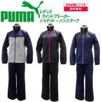送料無料 プーマ PUMA レディース 裏トリコット ウィンドブレーカースーツ 920626/920627