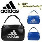 ショッピングエナメル アディダス adidas LIGHT エナメルショルダーバッグL  46X32X16cm(23L) BUT11