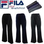 フィラ FILA レディース ジャージパンツ ウォームアップロングパンツ FL9615
