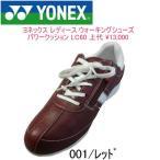 ショッピングウォーキングシューズ 送料無料 ヨネックス YONEX レディース パワークッション ウォーキングシューズ SHW-LC60