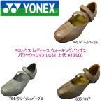 ショッピングウォーキングシューズ 送料無料 ヨネックス YONEX レディース パワークッション ウォーキングシューズ パンプス SHW-LC62