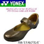 ショッピングウォーキングシューズ 送料無料 ヨネックス YONEX レディース パワークッション ウォーキングシューズ パンプス SHW-LC63
