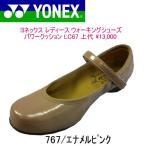 ショッピングウォーキングシューズ ヨネックス YONEX レディース パワークッション ウォーキングシューズ パンプス SHW-LC67 日本国内 送料無料