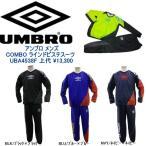 送料無料 アンブロ umbro メンズ COMBO ラインド ピステスーツ UBA4538A/UBA4538P