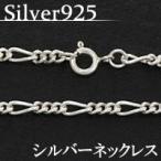 ネックレス シルバーチェーン 幅3mm