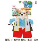 (訳あり) ペットグッズ ドッグ ペティオ 犬用変身着ぐるみウェア 桃太郎 S (コスプレ、桃太郎)(クリックポスト可)