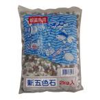 (訳あり)ペットグッズ 新胡産業 新五色石 2kg (金魚、鯉、熱帯魚、ザリガニ、観賞魚)※おひとりさま5個まで