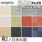 壁紙 サンゲツ FAITH フェイス不燃 防カビ 和/日本の色 TH-9149〜TH-9160 /約92cm巾