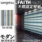 壁紙 サンゲツ FAITH フェイス不燃 防カビ モダン TH-9198 /92cm巾