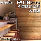 壁紙 サンゲツ FAITH フェイス不燃 防カビ レザー・ストーン・ウッド木目調 TH-9390 /92cm巾