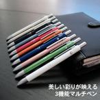 【メール便可 2個まで】ステッドラー STAEDTLER / アバンギャルド ライト 多機能ペン(ボールペン黒・赤/ シャープペンシル0.5mm)