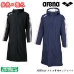 アリーナ ARENA レクタス×サンバーナー中わたロングコート ベンチコート 男女兼用 防寒 はっ水 発熱素材 ARN-6330