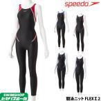 スピード SPEEDO 競泳水着 レディース ロングジョン FLEXΣ2 SCW31909